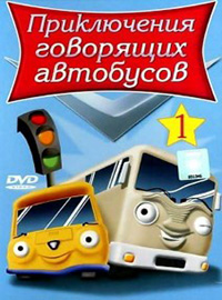 Приключение говорящих автобусов