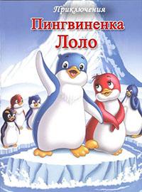 Пингвинёнок Лоло все серии подряд без остановки смотреть