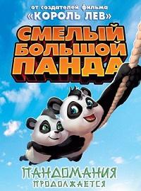 Мультфильм Медвежуть (1988) смотреть онлайн бесплатно