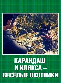 Веселые охотники Карандаш и Клякса. Советский кукольный мультфильм.