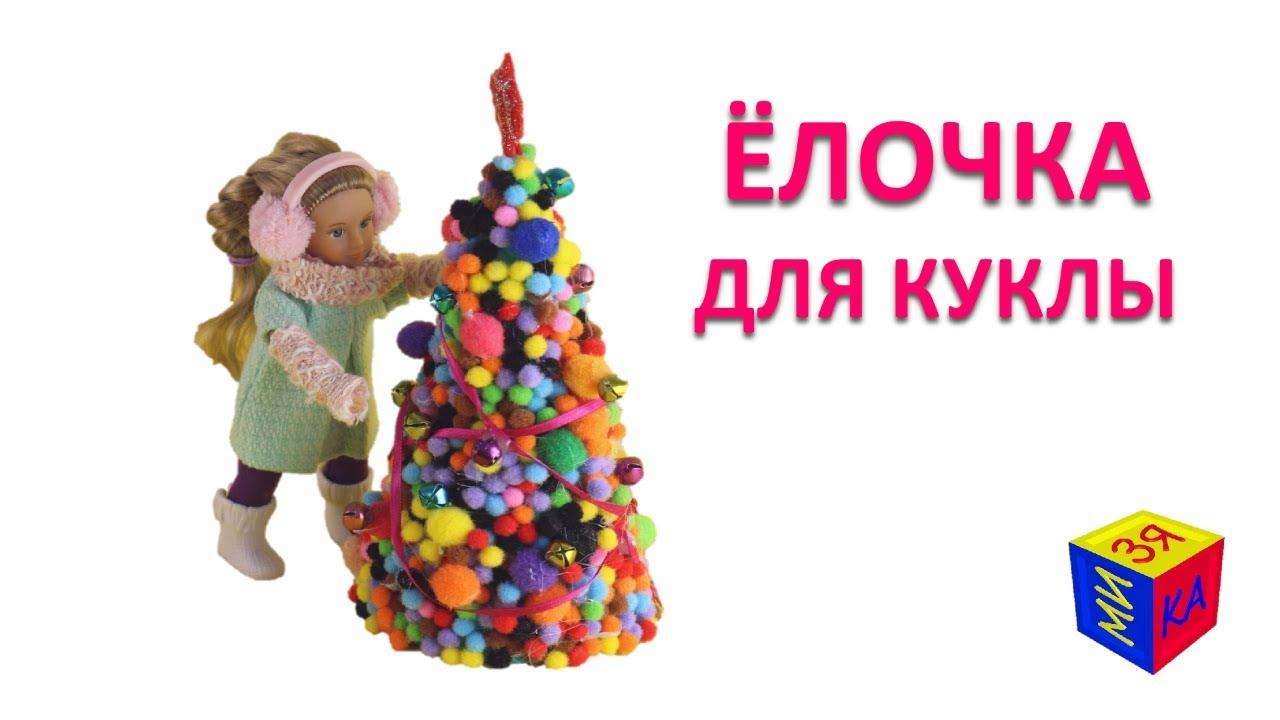 Мизяка Дизяка - Ёлочка для куклы из помпонов своими руками ...