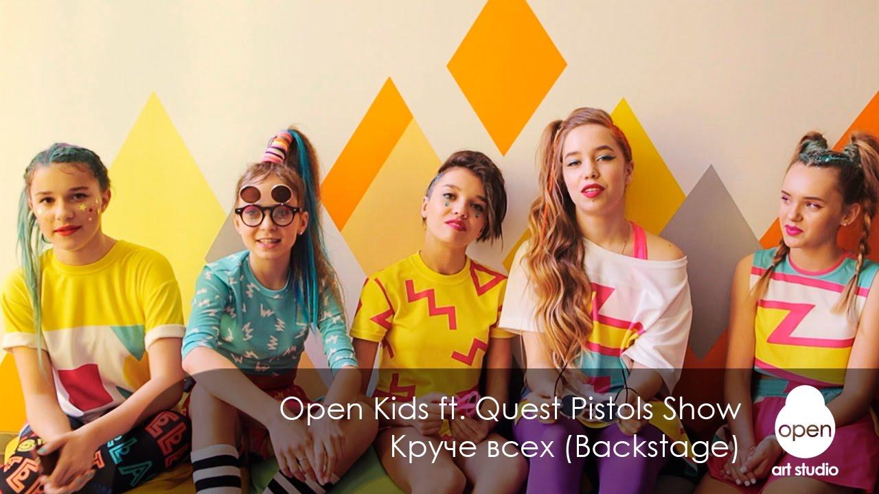 Ника Кико - Open Kids ft. Quest Pistols Show - Круче всех ...
