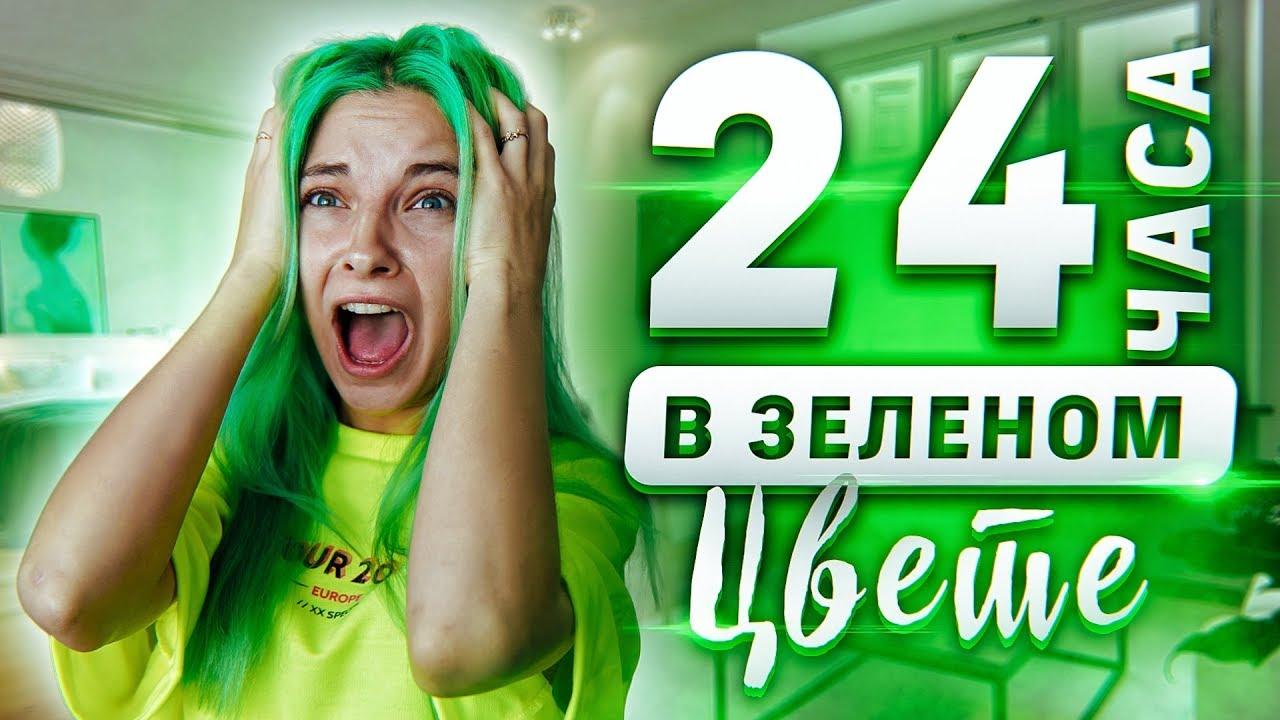 Тилька - ПРОВЕЛА 24 ЧАСА В ЗЕЛЁНОМ ЦВЕТЕ! // НАКАЗАНИЕ ОТ ...
