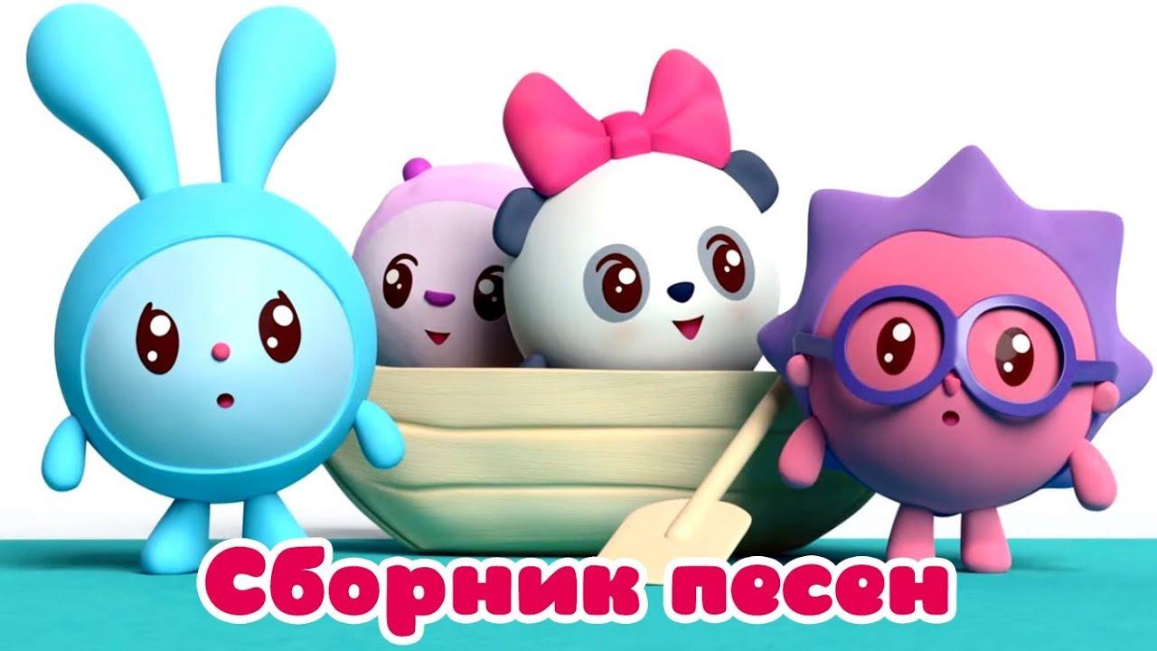 Теремок ТВ - МАЛЫШАРИКИ - Сборник самых популярных песенок ...