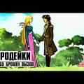 Чародейки - 1 сезон 22 Серия (Калебу брошен вызов)