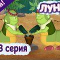 Лунтик - 473 серия Сад камней
