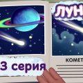 Лунтик - 403 серия. Космические путешественники