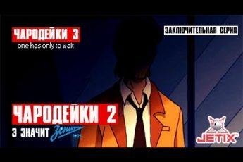 Чародейки 2 - 26 Серия (З значит Зенит) @ Финальная серия