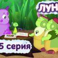Лунтик - 415 серия. Книга рекордов