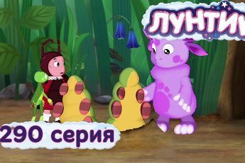Лунтик и его друзья - 290 серия. Застряли