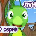 Лунтик и его друзья - 300 серия. Взрослое дело