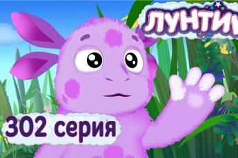 Лунтик и его друзья - 302 серия. Вафельница
