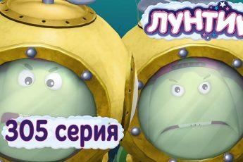 Лунтик и его друзья - 305 серия. Невоспитанные рыбы