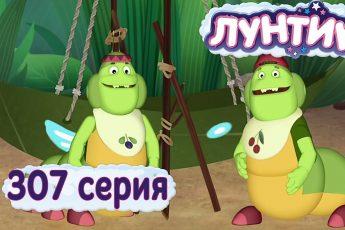 Лунтик и его друзья - 307 серия. Качели-лодочки