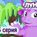 Лунтик и его друзья - 315 серия. Мужское дело