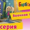 Барбоскины - 57 Серия. Военная тайна (мультфильм)