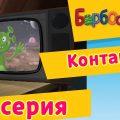 Барбоскины - 61 Серия. Контакт (мультфильм)