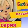Барбоскины - 74 Серия. Поединок (мультфильм)