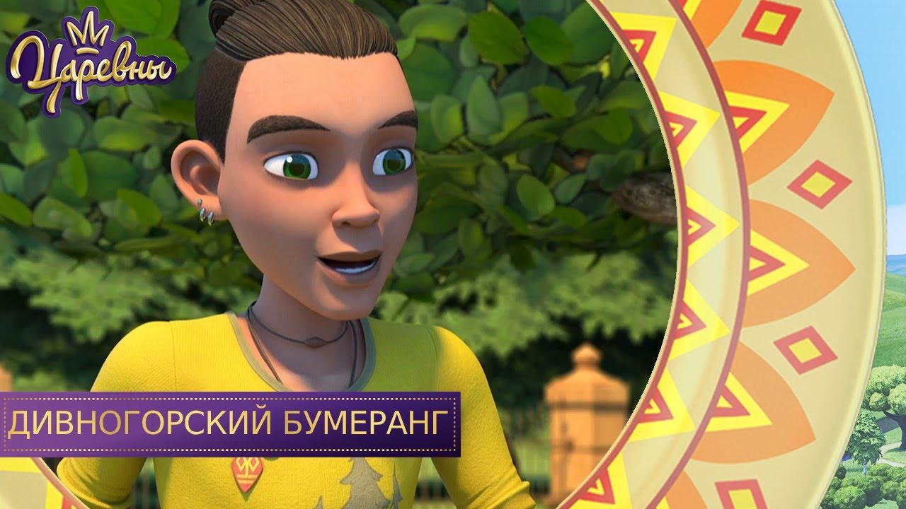 Царевны 👑 Дивногорский бумеранг