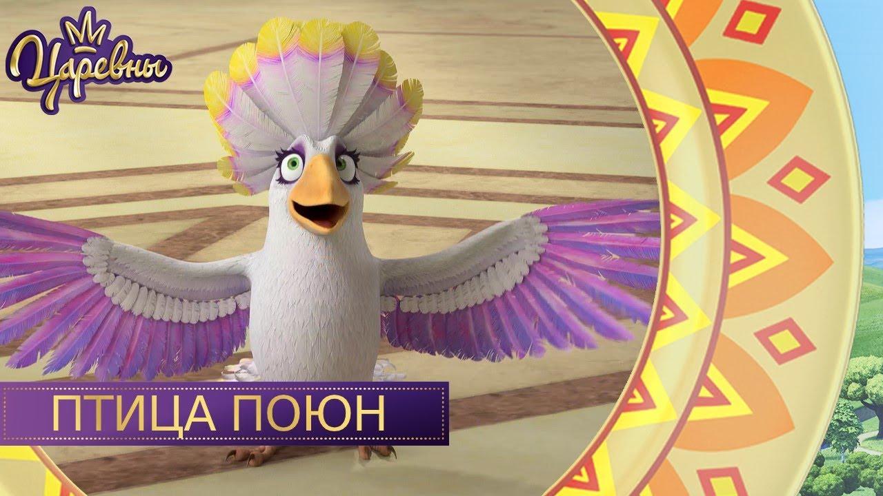 Царевны 👑 Птица Поюн