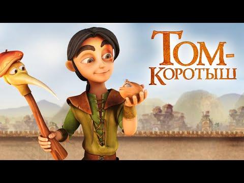 Том - коротыш