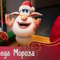Буба - Дом Деда Мороза - Серия 56 - Мультфильм для детей