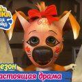 Озорная семейка - Настоящая драма | Поучительный мультфильм для детей