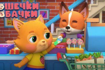 КОШЕЧКИ-СОБАЧКИ — Двадцать первая серия — Морковный суп