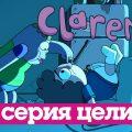 Кларенс | Чалмерс Сантьяго (серия целиком) | Cartoon Network