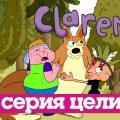 Кларенс | Труба (серия целиком) | Cartoon Network