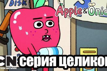 Яблоко и Лук   Пас бутылкой (серия целиком)   Cartoon Network