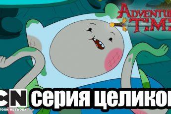 Время приключений   Сторонники Марселин + Темница (серия целиком)   Cartoon Network