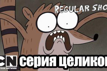 Обычный мультик   Привет, начальник (серия целиком)   Cartoon Network