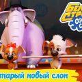 Озорная семейка - Старый новый слон | Поучительный мультфильм для детей