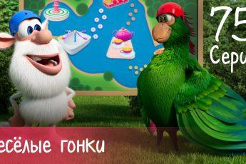 Буба - Весёлые гонки - Серия 75 - Мультфильм для детей