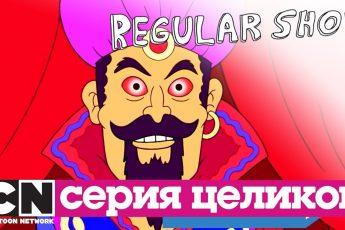 Обычный мультик | Страшные Байки ИЗ Парка V (серия целиком) | Cartoon Network