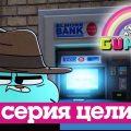 Гамбола | Ограбление + Лепестки (серия целиком) | Cartoon Network