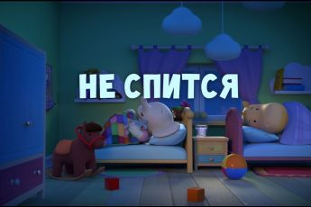 Тима и Тома - Не спится || 1 серия