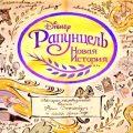 Рапунцель: Новая история - Сезон 1, Серия 1 - Мультфильм Disney