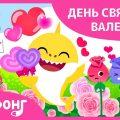 С Днём Святого Валентина! Песни про Любовь | +Сборник | Пинкфонг Песни для Детей