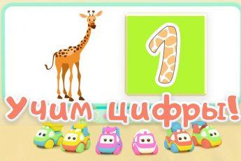 Би-Би-Знайки - Цифра 1 (песенка для детей про жирафа)