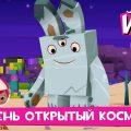 Мультфильмы про космос - ЙОКО - Очень открытый космос - Мультики про приключения