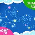 Сказка про знаки зодиака | Короткая сказка | Пинкфонг Рассказы для Детей