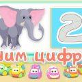 Мультик про машинки Би-Би-Знайки - Цифра 2 (песенка для детей про слона)