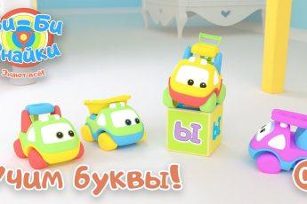Би-Би-Знайки Буква Ы (песенки для детей)Развивающий мультик.