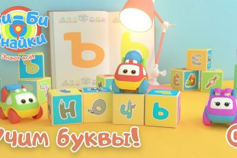 Би-Би-Знайки Буквы Ь/Ъ(песенки для детей)