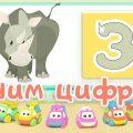 Би-Би-Знайки - Цифра 3 (песенка для детей про носорога)