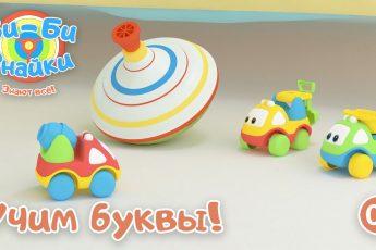 Би-Би-Знайки Буква Ю (песенки для детей)