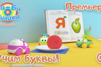 Би-Би-Знайки Буква Я (песенки для детей)