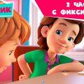 Фиксики - 2 ЧАСА - НОВЫЙ и 3 СЕЗОНЫ